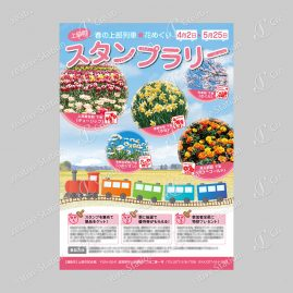 イベントポスター(旅行会社)