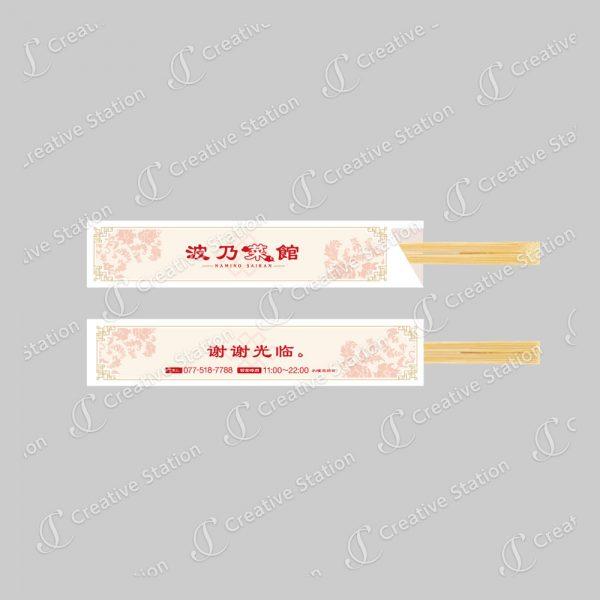 中華料理店の箸袋