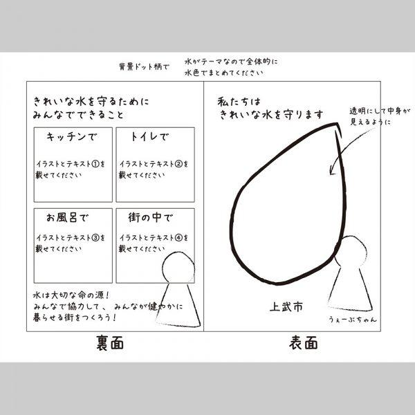 自治体PRクリアファイルのデザインラフ