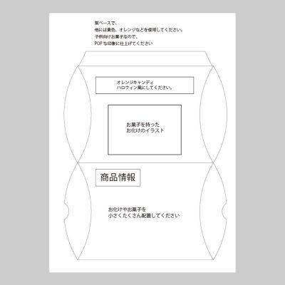 ハロウィンイベント用パッケージデザインラフ