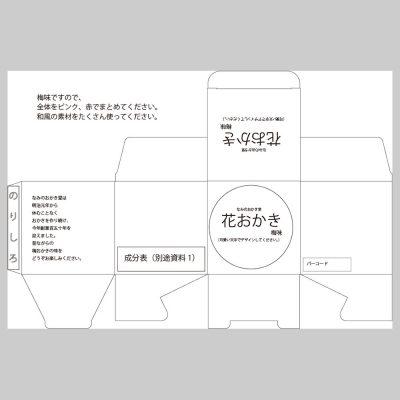 おかき、あられのパッケージデザインラフ