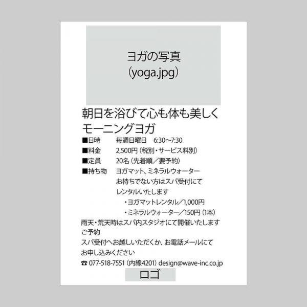 ポスターのデザインラフ