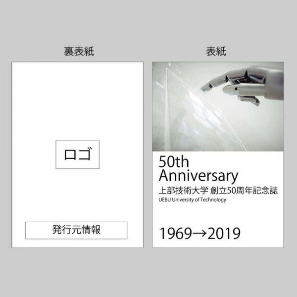 無線綴じ冊子の表紙のデザインラフ