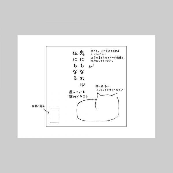 複製色紙のデザインラフ
