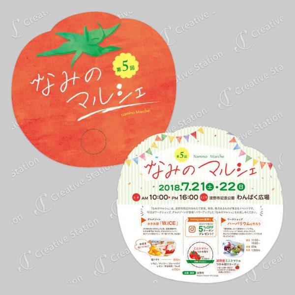 トマト型のうちわデザイン