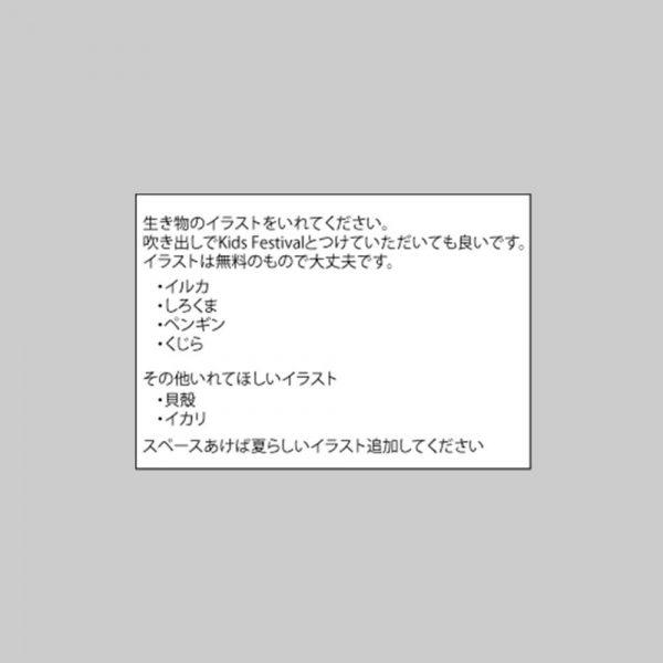 フェイスペイントシールのデザインラフ