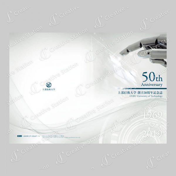 無線綴じ冊子の表紙のデザイン