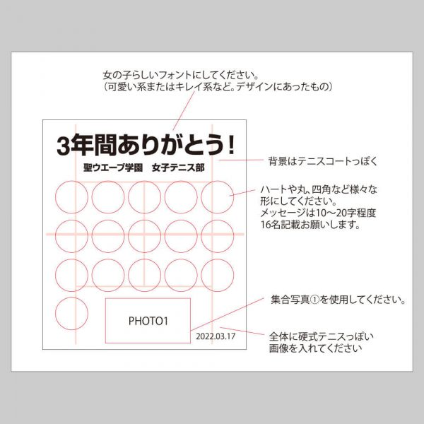 デザインラフ