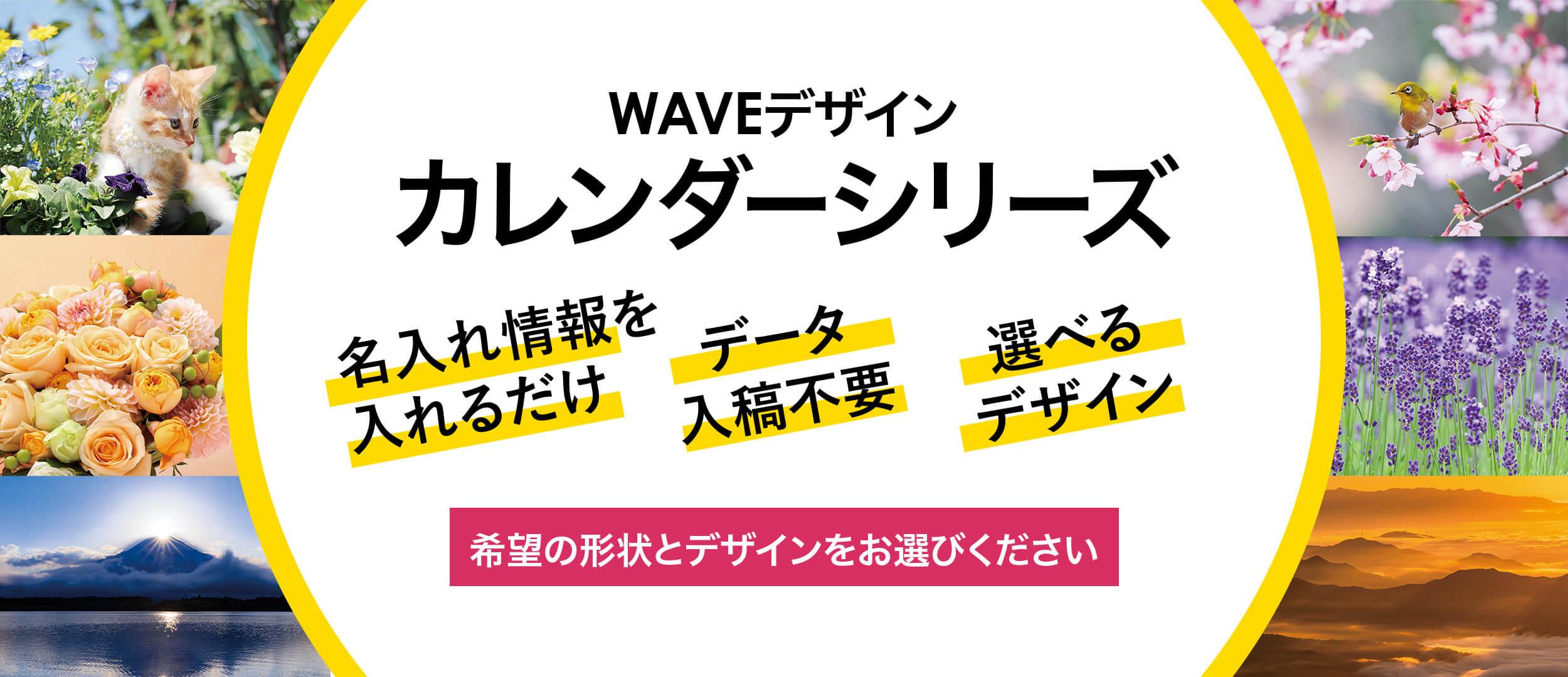 WAVEデザインカレンダーシリーズ