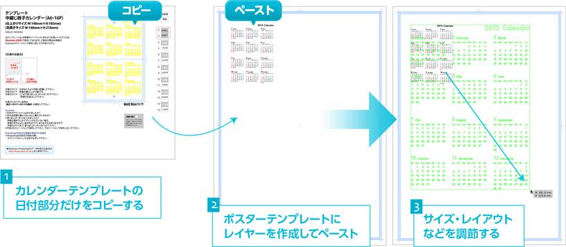 無料illustratorカレンダーテンプレートを使ったオリジナルカレンダーの