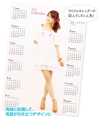 アイドルポスターカレンダーや同人イラストグッズに人気!