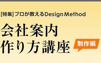 プロが教えるデザインのコツ【会社案内作り方講座:制作編 ...