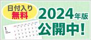 2022年日付入りテンプレート公開中