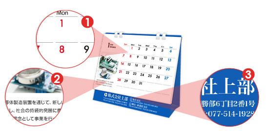 自社の商品やサービスをPRするカレンダーをつくる