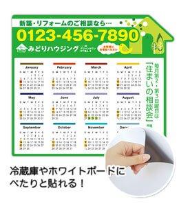 マグネットステッカーカレンダー