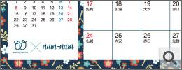 出版社・雑誌社のカレンダーデザイン