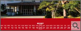 学校・カルチャースクールのカレンダーデザイン