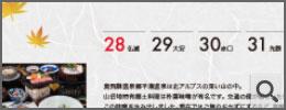 旅行・観光地のカレンダーデザイン