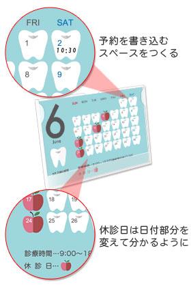 病院・クリニックのカレンダー
