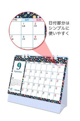 出版社・雑誌社のカレンダー