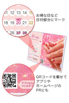 美容室・サロンのカレンダー