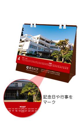 学校・カルチャースクールのカレンダー
