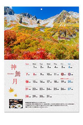 旅行・観光地のカレンダー