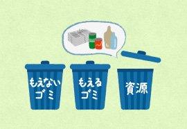 廃棄物やゴミの分別を徹底しリサイクル
