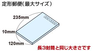 定形封筒のサイズ