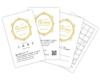 版を流用した名刺、ショップカード、スタンプカード