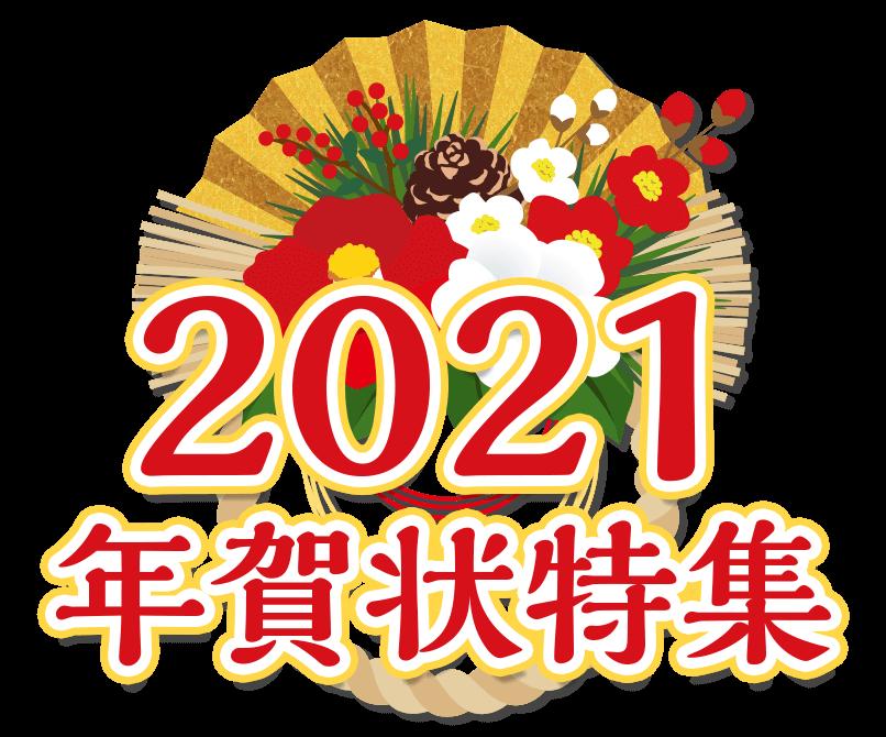 2021年 年賀状印刷