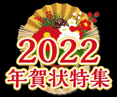 2022年 年賀状印刷
