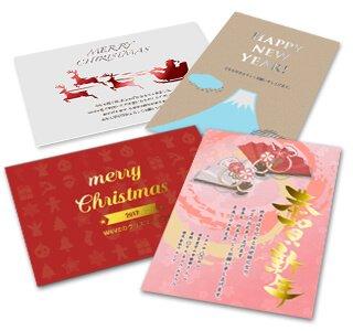 箔押しカードで招待状や新年の挨拶状