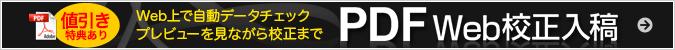 Web上で仕上がりイメージをチェック!「PDFWeb校正入稿」