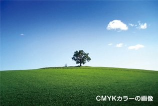 CMYKカラーの画像