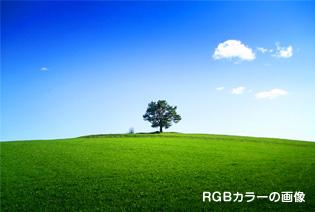 RGBカラーの画像