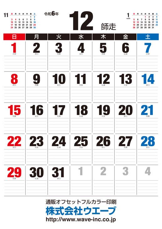 壁掛けカレンダー(13ページメモ欄付・六曜入り)