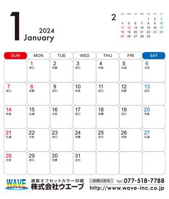 CDサイズ卓上カレンダー(Cタイプ)