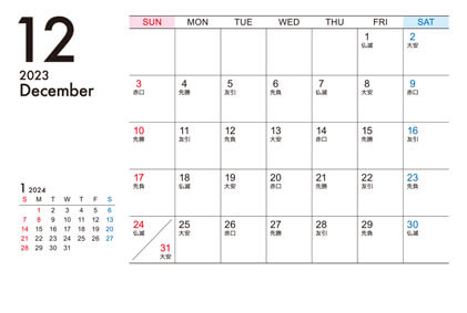 ポストカードサイズ卓上カレンダー(Cタイプ)