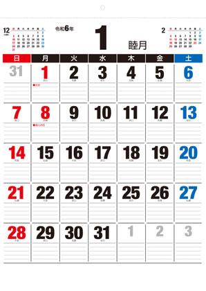 ECO壁掛けカレンダー印刷 メモ欄付・六曜入り(タンザック)(13ページ)