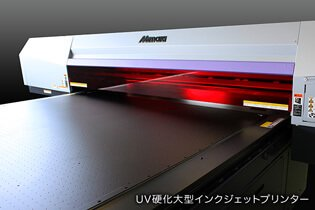 UV硬化大型インクジェットプリンター