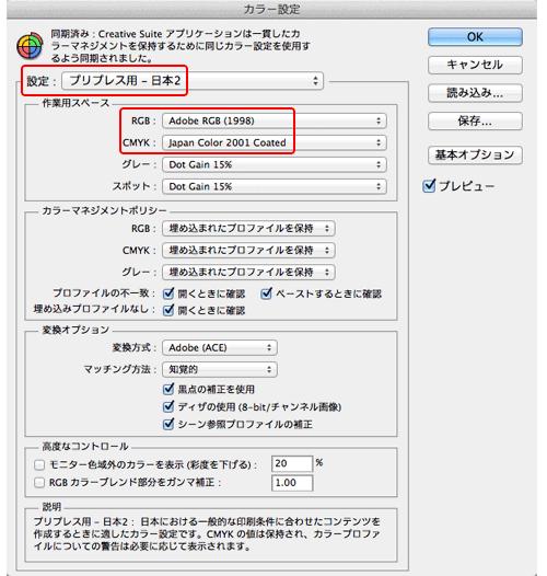 カラー設定、プリプレス用日本2、AdobeRGB(1998)、JapanColor2001Coated