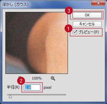 ぼかし(ガウス)OK