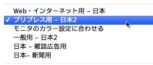 プリプレス用 日本2