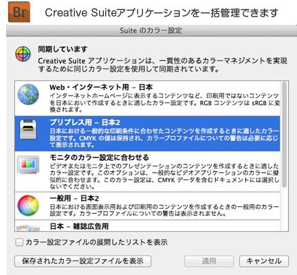 Creative Suiteアプリケーションを一括管理できます