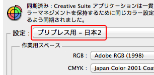 プリプレス用日本2