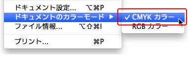 [ファイル]→[ドキュメントのカラーモード]→[CMYKカラー]