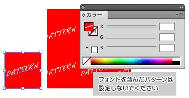 フォントを含んだパターンは設定しないでください