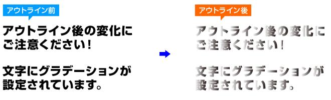 アウトライン後の変化にご注意ください!文字にグラデーションが設定されています。