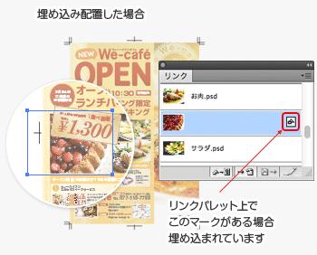 リンク配置した場合、リンクパレットにはファイル名が表示されています。埋め込み配置した場合は、リンクパレット上で埋め込み画像のマークが表示されます。